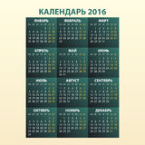 Calendar for 2016 on white background. Vector calendar for 2016 written in Russian names of the months: January, February ... etc. And the days of the week Vector Illustration