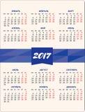 Calendar for 2017 on white background. Vector EPS Stock Image