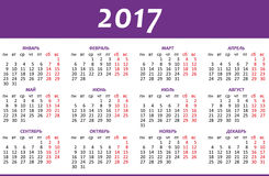 Calendar for 2017 on white background. Vector EPS Royalty Free Stock Images
