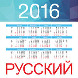 Calendar for 2016 on White Background. Week Starts Monday. Simple Vector Template. Russian. Calendar for 2016 on White Background. Week Starts Monday. Simple Stock Photos