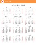 Calendar 2019 year for Japan country vector illustration