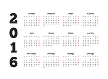 Calendar for 2016 year on russian language, A4. Calendar on 2016 year on russian language, on A4 sheet size royalty free illustration