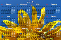 Calendar for 2015 year with sunflower in Russian Stock Images