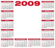 Calendario 2009 Foto de archivo libre de regalías
