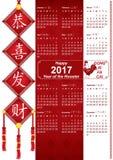 Calendario 2017 - anno del gallo Fotografie Stock Libere da Diritti