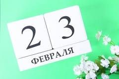 Calendario blanco con el texto ruso: 23 de febrero El día de fiesta es el día del defensor de la patria Fotografía de archivo libre de regalías