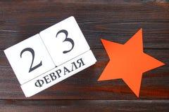 Calendario blanco con el texto ruso: 23 de febrero El día de fiesta es el día del defensor de la patria Foto de archivo