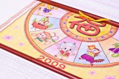 Calendario chino Foto de archivo libre de regalías