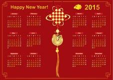 Calendario chino 2015 - año de las ovejas Imagen de archivo