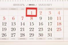 calendario de 2015 años Calendario de enero Imagen de archivo