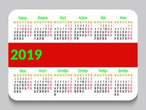 calendario de 2019 bolsillos en ruso con días festivos y del fin de semana Rejilla del calendario de la plantilla Orientaci?n hor ilustración del vector
