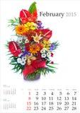 Calendario 2015 febrero Imagen de archivo libre de regalías