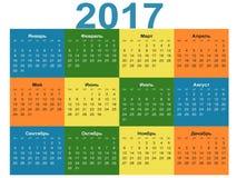 Calendario para 2017 Imágenes de archivo libres de regalías