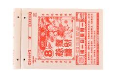 Calendario quotidiano del cinese tradizionale Fotografie Stock
