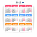 Calendario ruso 2015. Imagen de archivo