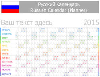 Calendario ruso 2015 Planner-2 con meses horizontales Fotos de archivo