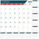 Calendario russo per l'anno 2019 illustrazione vettoriale