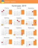 Calendrier 2019 ans pour le pays de l'Ukraine avec des vacances illustration libre de droits