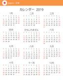 Calendrier 2019 ans pour le pays du Japon illustration de vecteur