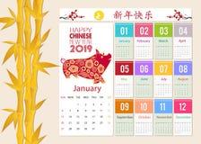 Calendrier créatif mensuel 2019 avec le porc mignon Bonne année moyenne de caractères chinois Symbole de l'année dans le calendri illustration de vecteur