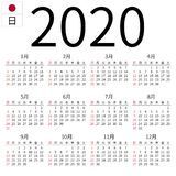 Calendrier 2020, Japonais, dimanche illustration de vecteur