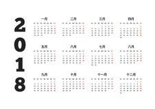 Calendrier simple sur la langue chinoise illustration stock