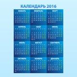Calendário para 2016 no fundo branco Vector o calendário para 2016 escrito em nomes do russo dos meses: janeiro, fevereiro etc. Imagens de Stock