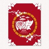 Calibre chinois de conception de vente de nouvelle année Bonne année moyenne de caractères chinois Année du porc illustration de vecteur