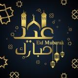 Calibre de salutation d'Eid Mubarak avec le texte arabe de calligraphie et le texte latin illustration stock