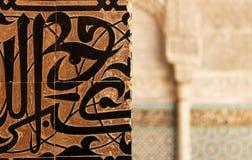 Caligrafía árabe imagen de archivo