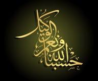 Caligrafía árabe Foto de archivo libre de regalías