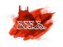 Caligrafía árabe con la mezquita para Eid Mubarak ilustración del vector