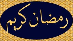 Caligrafía árabe de la plantilla de la tarjeta de felicitación de Ramadan Kareem stock de ilustración
