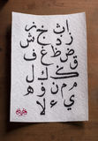 Caligrafía árabe de las letras básicas de Nasakh en el papel áspero (Khat) Foto de archivo libre de regalías