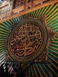 Caligrafía árabe de oro fotografía de archivo libre de regalías