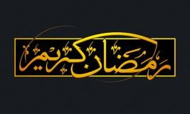 Caligrafía árabe de oro para Ramadan Kareem Imagenes de archivo