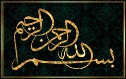 Caligrafía árabe del arte islámico tradicional del Basmala, por ejemplo, del Ramadán y de otros festivales Traducción, ilustración del vector