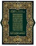 Caligrafía árabe del Quran 1 al Fatiha de la surá la abertura foto de archivo