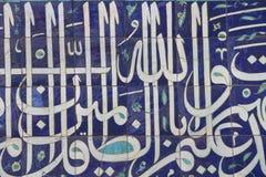 Caligrafía árabe en las baldosas cerámicas azules Imagenes de archivo