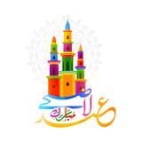 Caligrafía árabe para Eid al-Adha Mubarak Fotos de archivo