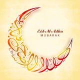 Caligrafía árabe para Eid al-Adha Mubarak Imagen de archivo