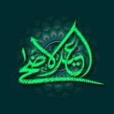 Caligrafía árabe para la celebración de Eid al-Adha Fotografía de archivo