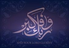 Caligrafía árabe para la ocasión del peregrinaje Fotos de archivo libres de regalías