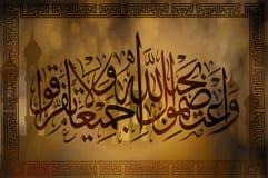 Caligrafía árabe Sura 3 AL IMRAN fotos de archivo