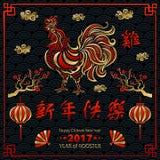 Caligrafía 2017 Año Nuevo chino feliz del gallo primavera del concepto del vector Modelo del fondo