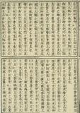 Caligrafía china Fotografía de archivo