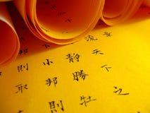 Caligrafía china Imágenes de archivo libres de regalías
