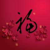 Caligrafía china Fotografía de archivo libre de regalías