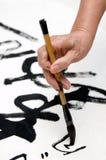 Caligrafía china stock de ilustración