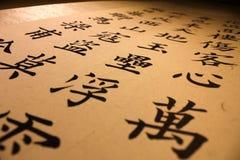Caligrafía china Fotos de archivo libres de regalías